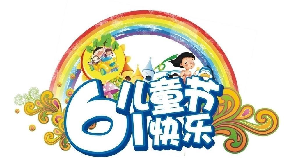 云湖祝小朋友们国际六一儿童节快乐!